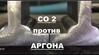СО2 против АРГОН