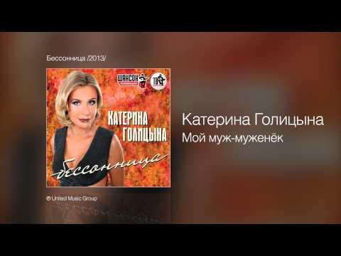 Катерина Голицына - Мой муж муженёк - Бессонница /2013/