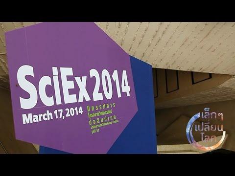 เล็ก ๆ เปลี่ยนโลก [by Mahidol] นิทรรศการโครงงานวิทยาศาสตร์ ครั้งที่ 15 (SciEx2014)