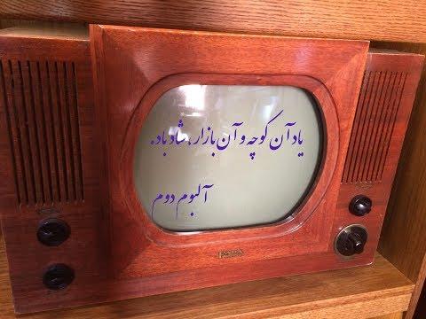 مرور خاطرات با موسیقی - آلبوم - دوم                                Mini-Mix Persian Song-2