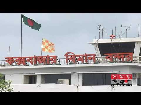 বিমানকে হাত দেখিয়ে রানওয়ে পার হন পথচারীরা! | Cox's Bazar Airport | Somoy TV