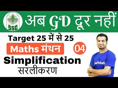 9:30 PM - अब GD दूर नहीं | Maths मंथन  by Naman Sir | Day#04 | Simplification