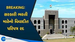 BIG BREAKING: સરકારી ભરતીનો વિવાદીત પરિપત્ર રદ | Government Recruitment | Gujarat High Court | News