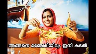 അങ്ങനെ മഞ്ചേരിയിലും ഇനി കടൽ | KADAL Restaurant Manjeri Malappuram