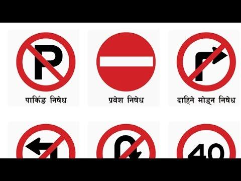 Nepal Traffic Signals Youtube