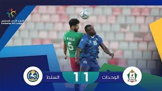 فيديو | شاهد اهداف مباراة الوحدات والسلط في الدوري الأردني «عصام يتقدم ووانجا يتعادل»