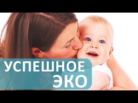 ЭКО беременность. Новые программы, повышающие шансы на беременность после ЭКО. Лечебный центр