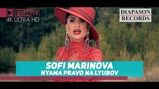 SOFI MARINOVA - Nyama pravo na lyubov / СОФИ МАРИНОВА - Няма право на любов