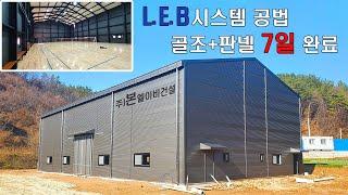조립식건축 150평 (LEB경량철골+샌드위치판넬) 7일…
