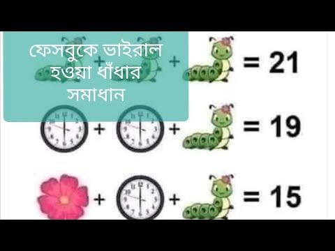 #bankingsolutionbd IQ test for genius only caterpillar ...