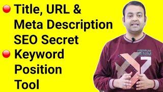 Keyword rank or position checker🔥keyword ranking tool🔥Google SERP checker (Hindi)