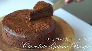 ガトーバスク・ショコラの作り方/How to make a Gateau Basque chocolate