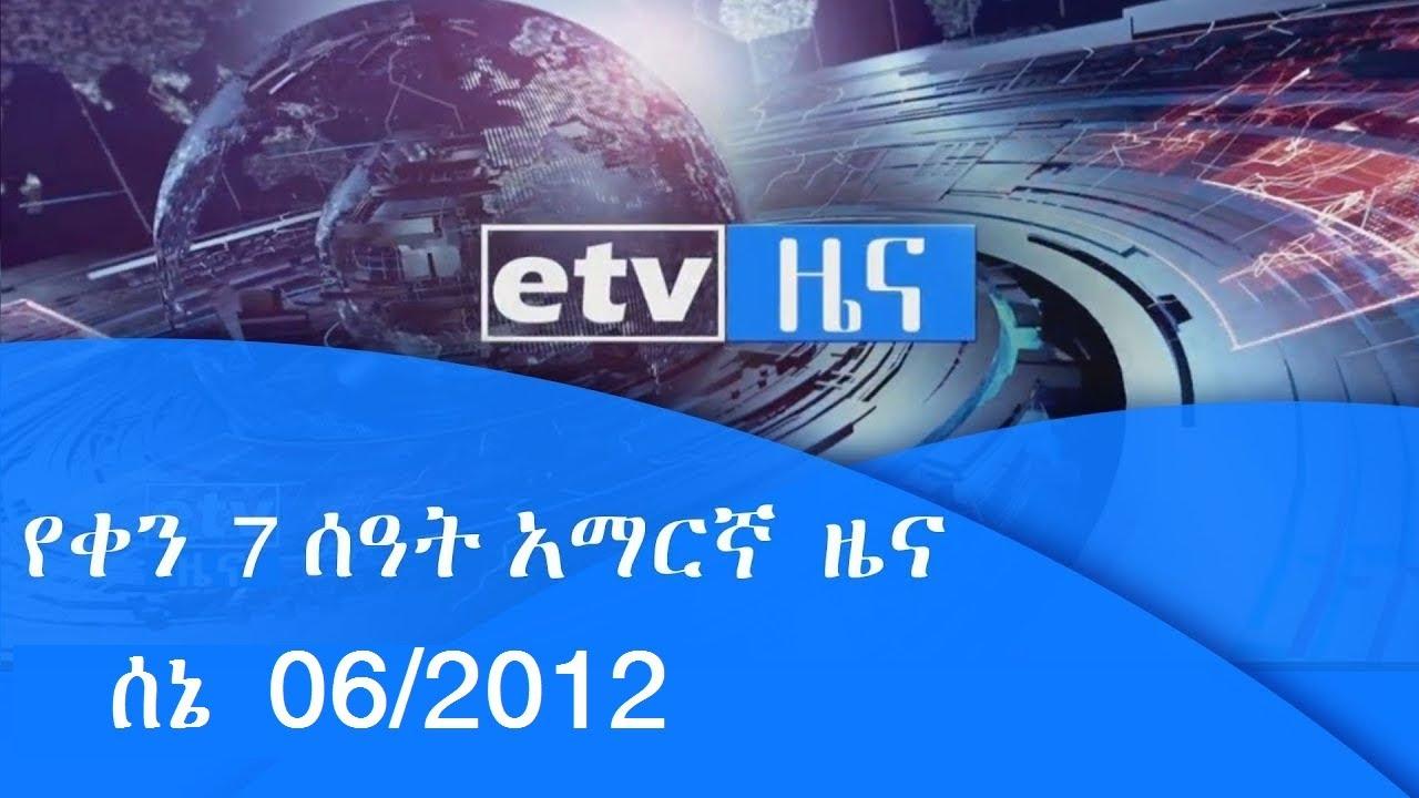 የቀን 7 ሰዓት አማርኛ ዜና...ሰኔ 06/2012 ዓ.ም  etv