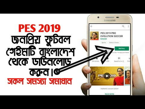 How To Download PES 2019 Game Android Bangladesh.AllRounder,Pes 2020