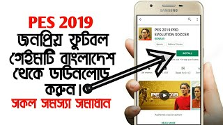 Gambar cover How To Download PES 2019 Game Android Bangladesh.AllRounder,Pes 2020