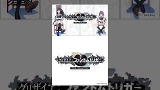 グリザイア:ファントムトリガー THE ANIMATION 01.SORD thumbnail