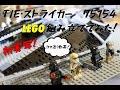 【LEGO】TIE・ストライカー 75154 スターウォーズ組み立ててみた【コマ送り】