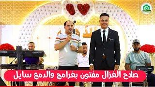 صلاح الغزال مفتون بغرامج والدمع سايل اغاني رفية