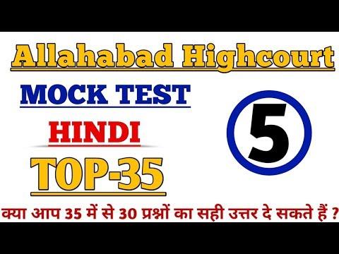 Allahabad Highcourt HINDI Mock Test-5||Allahabad HC HINDI Group-C,D||HC Hindi TEST PAPER||Be Topper