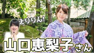 【将棋】女流棋士・山口恵梨子さんをご紹介!先輩の魅力を語ります。山口さんお誕生日おめでとうございます!【えりりん】
