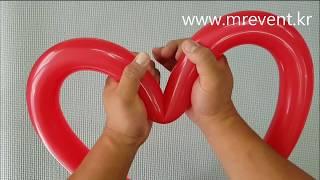 요술풍선 하트 만들기