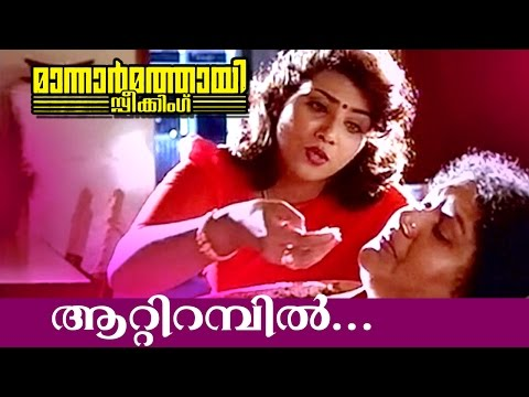 Aattirambil... | Malayalam Comedy Movie | Mannar Mathai Speaking | Movie Song