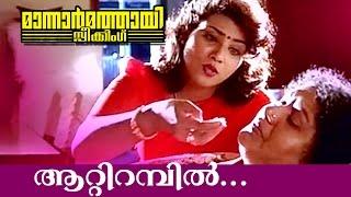 Aattirambil... | Malayalam Comedy Movie | Mannar Mathai Speaking | Movie Song