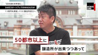 YouTube動画:堀江が自ら日本酒を作るビジネス的背景とは?気になる日本のスポーツ事情も【NewsPicksコラボ】