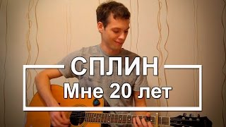 """Как играть """"Мне 20 лет""""  - Сплин (Разбор для гитары, аккорды, бой, видеоурок Сплин)"""