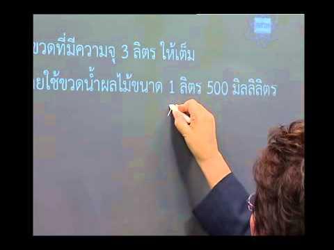 เฉลยข้อสอบ TME คณิตศาสตร์ ปี 2553 ชั้น ป.4 ข้อที่ 8