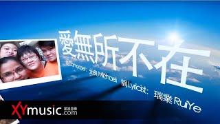 《愛無所不在 Love is All Around  》 官方 Official 完整版 MV