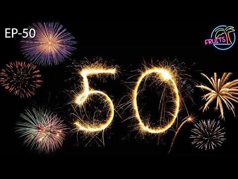 FRUITS - Telugu Web Series EP50    అంతులేని కథ