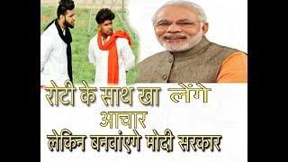अब की बार मोदी सरकार । Tribute to Modi Ji   Lokesh Raj
