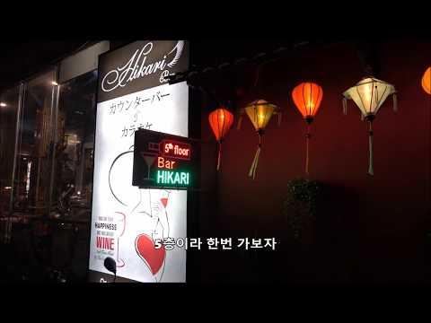 베트남 밤문화 7 - 일본풍 유흥지구, vietnam nightlife 7 - Japanese Quarter