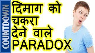 दिमाग को चकरा देने वाले  PARADOX // TOP 10 MIND BLOWING PARADOXES 😲😲