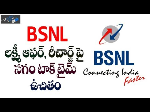 bsnl-announces-laxmi-promotional-talktime-offer-prepaid-customers-on-diwali---telugu-tech-guru
