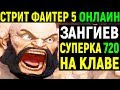 ЗАНГИЕВ ТАЩИТ ОНЛАЙН - Street Fighter V Zangief Online Ranked / Street Fighter 5 / Стрит Файтер 5