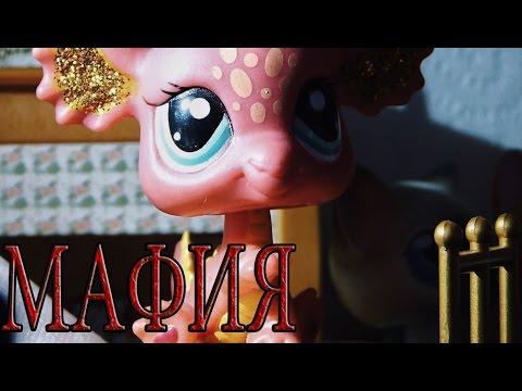 LPS: игра МАФИЯ *с героями сериала Podium*