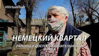 Немецкий квартал Как живут люди в аварийном посёлке Киева Ритм жизни Киева
