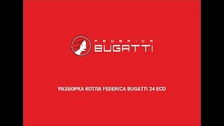 Разборка котла Federica Bugatti 24 ECO