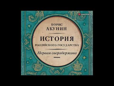Борис Акунин  - История Российского государства. Александр Благословенный и Николай Незабвенный