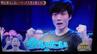 三戸キャップ 映画予告ネタ 桃太郎 THE MOVIE TBS 明石家地下王国 出演...