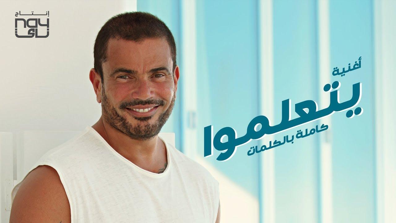 Amr Diab - Nour El Ein   Official Music Video - HD Version   عمرو دياب - نور العين