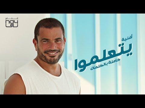 Amr Diab - Yetalemo Audio عمرو دياب - يتعلموا كلمات