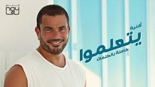 """فيديو: عمرو دياب يطرح أغنية أخرى من ألبومه الجديد """"يتعلّموا"""""""
