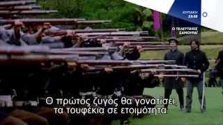 Ο ΤΕΛΕΥΤΑΙΟΣ ΣΑΜΟΥΡΑΪ (THE LAST SAMURAI) - trailer