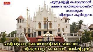 Puthupalli Perunnal Malankara Orthadox Sabayude Vishudha Kurabana # Puthuppally pally Holy Mass