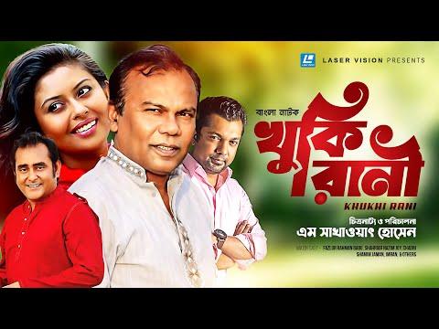 Khukhi Rani | Bangla Natok | M.Sakhawat Hossain | Fazlur Rahman Babu, Shahriar Nazim Joy, Chadni