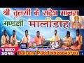 बलराम पटेल नवधा रामायण मालीडीह (1st नया वीडियो 2018)