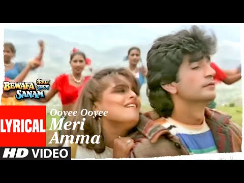 Ooyee Ooyee Meri Amma Lyrical | Bewafa Sanam | Krishan Kumar, Shilpa Shirodkar